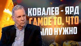 Владимир Гендлин: Как здоровый амбал-Ярд мог упасть от джеба?
