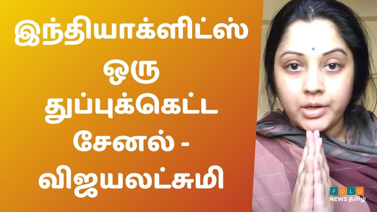 IndiaGlitz Channel மீது சீறிபாயும் Vijayalakshmi   Folo News Tamil   Seeman