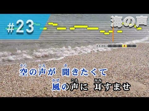 Uminokoe / Kenta Kiritani Karaoke