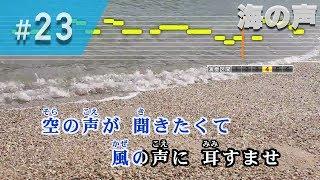 auのCMでおなじみ、浦島太郎こと桐谷健太さんの曲 「海の声」のカラオケ...