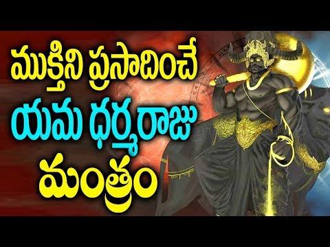 Yama Dharma Raja Devotional Songs || యమ ధర్మ రాజ మంత్రము || Telugu Bhakthi Songs