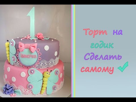 Торт на годик Своими руками Собрать и Украсить Детский торт