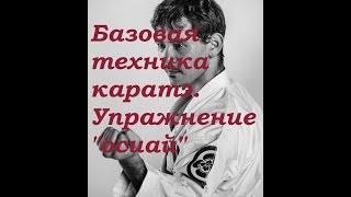 Базовая техника каратэ. Упражнение