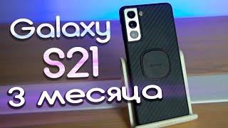 Samsung Galaxy S21, Отзыв после трех месяцев, плюсы и минусы