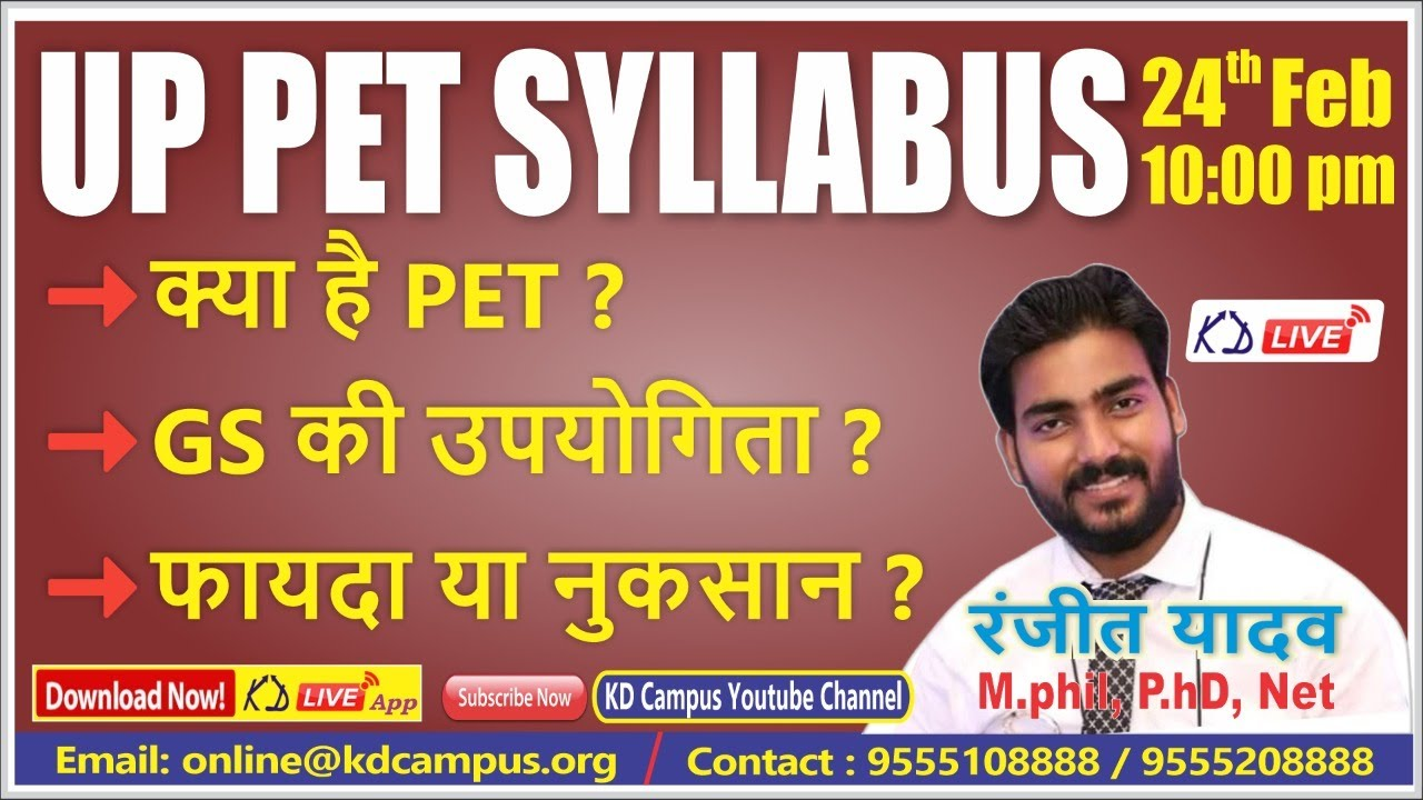 UP PET SULLABUS !! क्या है PET ? BY RANJEET YADAV SIR