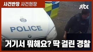 주차장 서성이던 경찰관…CCTV 앞에서 대놓고 '노상방…