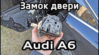 Ремонт замка задней двери Audi A6 C6, снятие обшивки задней двери / disassemble rear door and lock