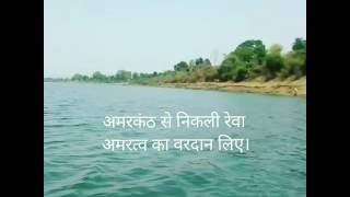 A Poem Dedicated To River Narmada
