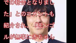 お笑いトリオ・東京03の豊本明長(42)と女子プロレスラーのミス・モン...