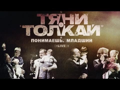 Тяни-Толкай-Понимаешь,младший /OFFICIAL LIVE VIDEO