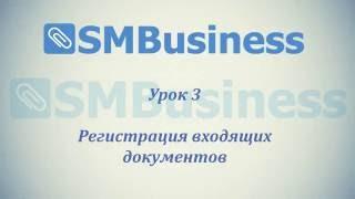 Урок 3.  Регистрация входящих документов в СЭД SMBusiness