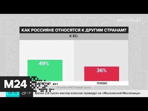 Стало известно как россияне относятся к другим странам - Москва 24