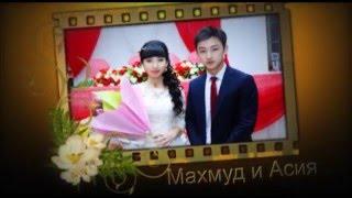 Свадьба Махмуд и Асия