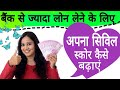 Important Tips to Improve Your Civil For easy loan& Credit card approval हिंदी में