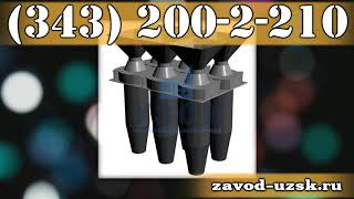 УЗСК - производитель циклонов пбц, бц-512, бц-259, пкн, пкв, бцу, бцу-м, цб-254р, цбр-150у