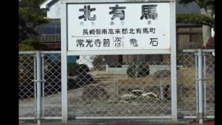 島鉄南目線に存在した駅の駅名版 のコピー