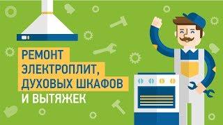 видео Ремонт электроплит в Киеве