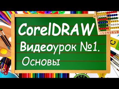 Образовательный центр Corel. Уроки и видеоуроки по
