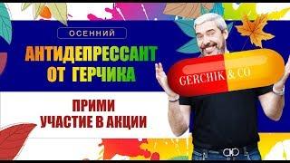 ❗️Сюрприз от Gerchik & Co❗️ Выигрывайте денежный приз и обучение от Александра Герчика.