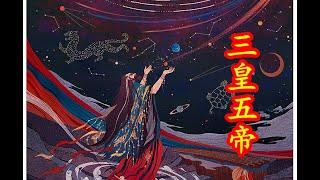 【中國神話-創世篇 第六期】中華五帝 : 天神少昊、天帝顓頊、高辛帝嚳、堯和舜