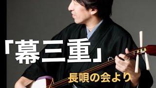 「長唄の会」で上演された「幕三重」迫力ある演奏をお楽しみ下さい 長唄...