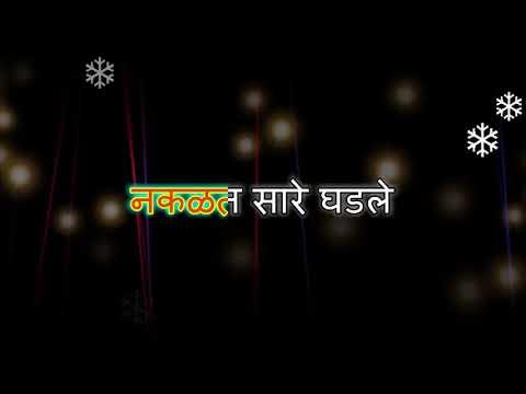 Nakalat Saare Ghadle Title Song Lyrics | Star Pravah