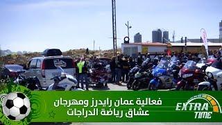فعالية عمان رايدرز ومهرجان عشاق رياضة الدراجات