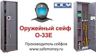 Сейф для оружия О-33Е. Оружейный сейф на 3 ружья с электронным замком(Тел 8 (495) 504-46-08 Большой выбор сейфов от производителя на нашем сайте http://www.safemoney.ru/catalog/oruzhejnye-sejfy-i-shkafy/o_33e/ Оруж..., 2014-02-12T07:24:02.000Z)