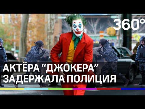 "Хоакин ""Джокер"" Феникс задержан полицией на акции протеста"