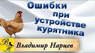 видео «Курятник» — 2015