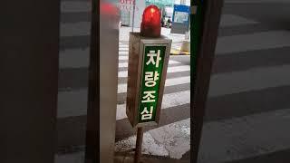 서울역 롯데마트 경광전기 평범한 차량조심 본체 출차주의…