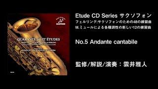 サクソフォン フェルリング48の練習曲 m ミュールの新しい12の練習曲より no 5 andante cantabile