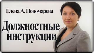 Посадові інструкції - Олена Пономарьова А.