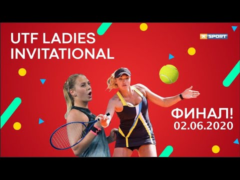 UTF Ladies Invitational   ФИНАЛ   Прямая трансляция женского турнира по теннису