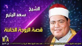 الشيخ سعد اليتيم قصه الزوجه الخائنه كامله النسخه الاصليه انتاج ابن الشيخ