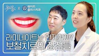 치과의사가 알려주는 라…