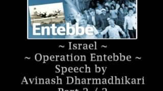 Israel Operation Entebbe part 2 of 2 Speaker  Shri Avinash Dharmadhikari