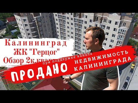 Купить квартиру в Калининграде. ЖК Герцог. Обзор 2к. квартиры.