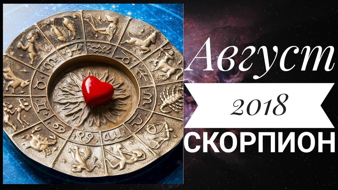 Скорпион: Гороскоп на Август 2018. Любовный гороскоп. Финансовый гороскоп