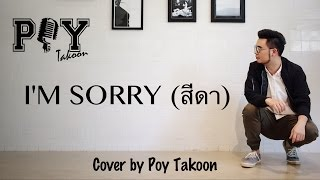 I'M SORRY (สีดา) - Cover by Poy Takoon
