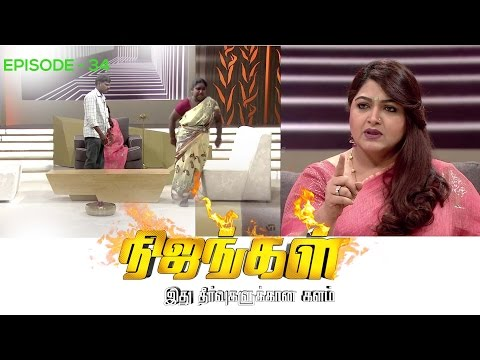 Nijangal with kushboo is a reality show to sort out untold issues. Here is the episode 34 of #Nijangal telecasted in Sun TV on 02/12/2016. We Listen to your vain and cry.. We Stand on your side to end the bug, We strengthen the goodness around you.   Lets stay united to hear the untold misery of mankind. Stay tuned for more at http://bit.ly/SubscribeVisionTime  Life is all about Vain and Victories.. Fortunes and unfortunes are the  pole factor of human mind. The depth of Pain life creates has no scale. Kushboo is here with us to talk and lime light the hopeless paradox issues  For more updates,  Subscribe us on:  https://www.youtube.com/user/VisionTimeThamizh  Like Us on:  https://www.facebook.com/visiontimeindia