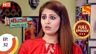 Beechwale Bapu Dekh Raha Hai - Ep 32 - Full Episode - 9th November, 2018