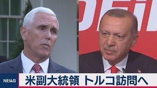 シリア侵攻中止要請へ ペンス米副大統領がトルコ訪問