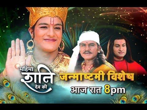 Mahima Shanidev Ki II Janamashtmi Special Promo II Episode 210 thumbnail