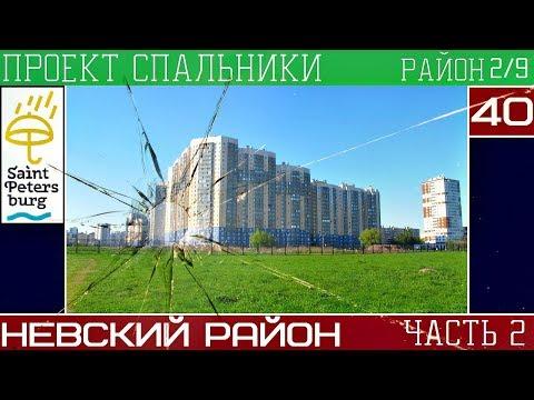Невский район ч. 2 спб
