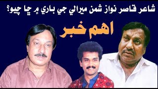Poet Qasir Nawaz Shah Sarmad Sindhi and Shaman Mirali Scandal Exposed | Sindhi Showbiz