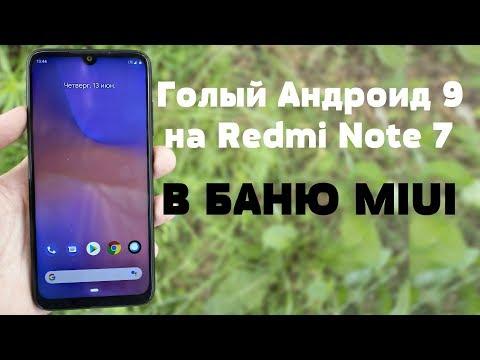 Установил Android 9 От Pixel на Redmi Note 7 | Я ВЛЮБИЛСЯ
