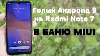установил Android 9 От Pixel на Redmi Note 7  Я ВЛЮБИЛСЯ