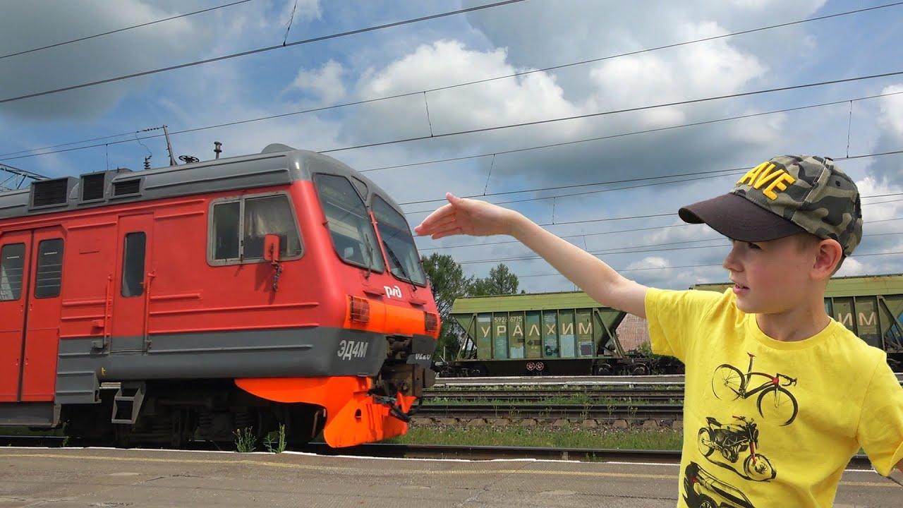 Видео для детей про поезда железную дорогу и железнодорожный транспорт