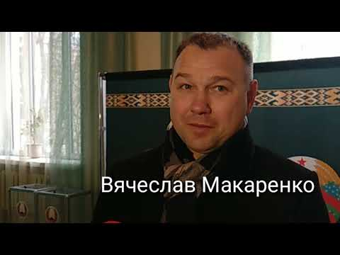 Вячеслав Макаренко